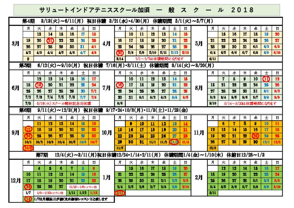 2018 schedule common 2018 schedule common saluteインドアテニス
